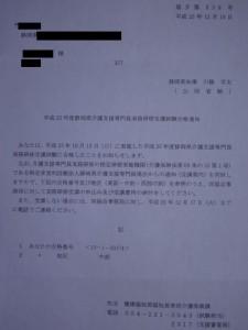 第16回ケアマネ試験 合格通知 静岡県