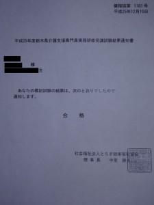第16回ケアマネ試験 合格通知 栃木県