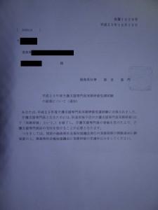 第16回ケアマネ試験 合格通知 徳島県