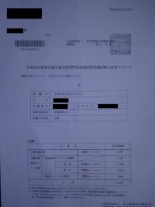 第16回ケアマネ試験 合格通知 東京都