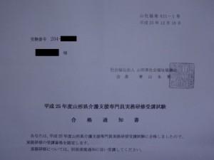 第16回ケアマネ試験 合格通知 山形県