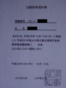 第16回ケアマネ試験 合格通知 山口県